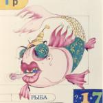 """""""Alphabet"""" Illustrationen für das Buch  Verlagshaus """"Panorama"""""""