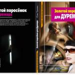 """Kate Chudakova """"Goldene Schwein, Duremara"""" Illustrationen für das Buch Publishing. """"Russische Welt Deutschland""""  Deutschland Hannover"""