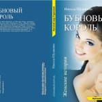"""Inessa Shushkova """"Jack King"""" Illustrationen für das Buch Publishing. """"Russische Welt Deutschland""""  Deutschland Hannover"""