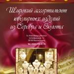 """Плакат для фирмы """"St. Petersburg"""""""