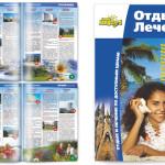 """JangCard Reisen"" Katalog 2008  Company ""JangCard Reisen"" Deutschland"