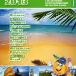 """""""Vitamin Tours"""" Katalog 2013  Company """"Vitamin Tours"""" Deutschland"""